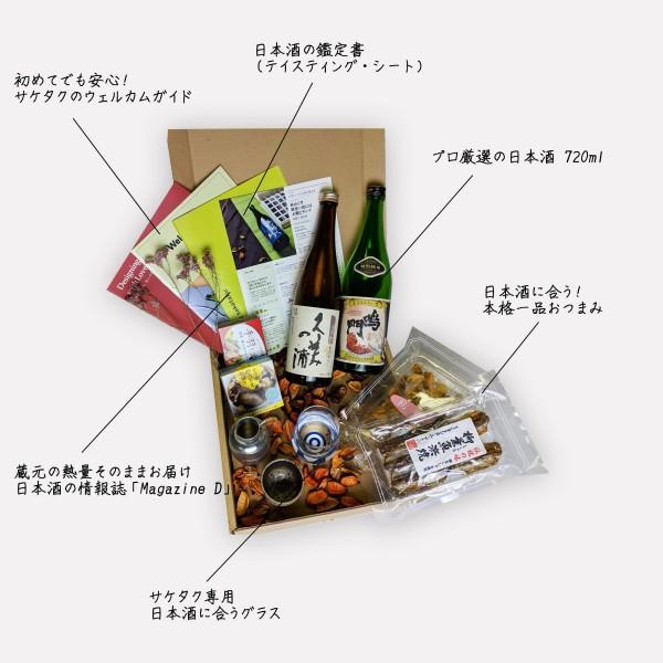 saketakuのセット内容の画像