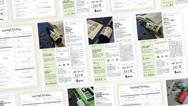 saketakuのテイスティングチェックリストと鑑定書のの画像