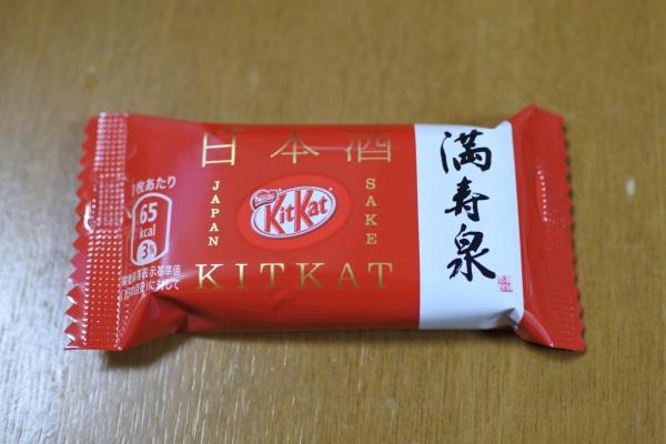 日本酒キットカットの個包装の画像