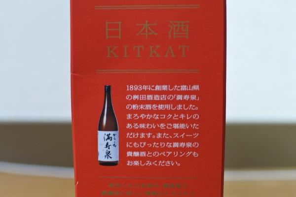 日本酒キットカットの満寿泉の説明画像