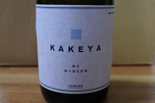 KAKEYA無濾過生原酒の画像
