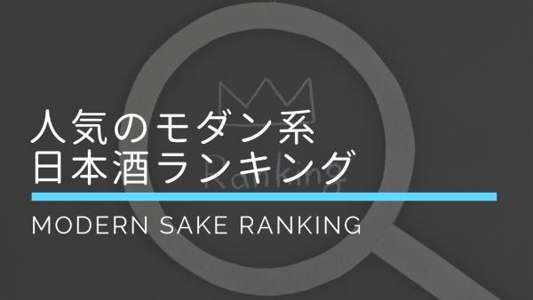 人気のモダン系日本酒ランキングの画像