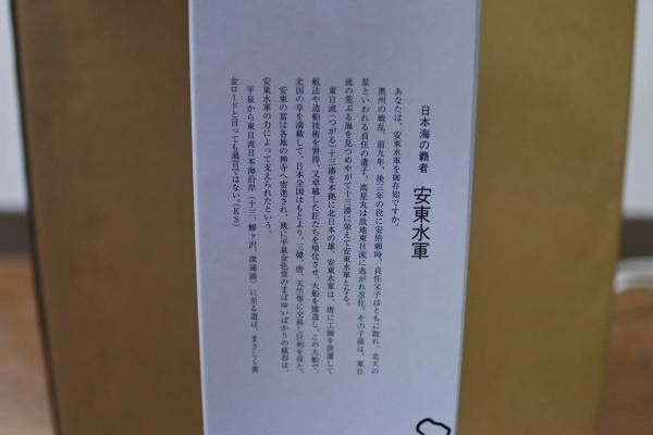 日本酒安東水軍の箱の文章の画像