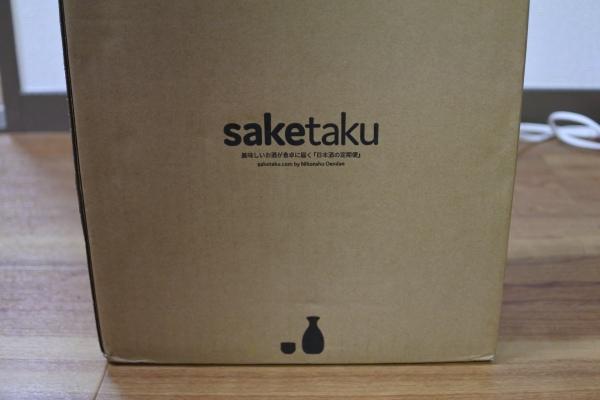 saketakuの梱包の画像