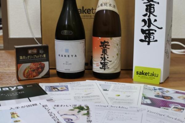 saketakuに入っている缶詰や日本酒の画像