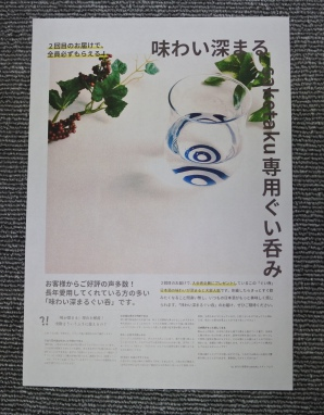 saketakuの特典のきき酒グラスの画像