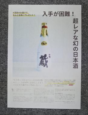 saketaku定期便の内容の写真