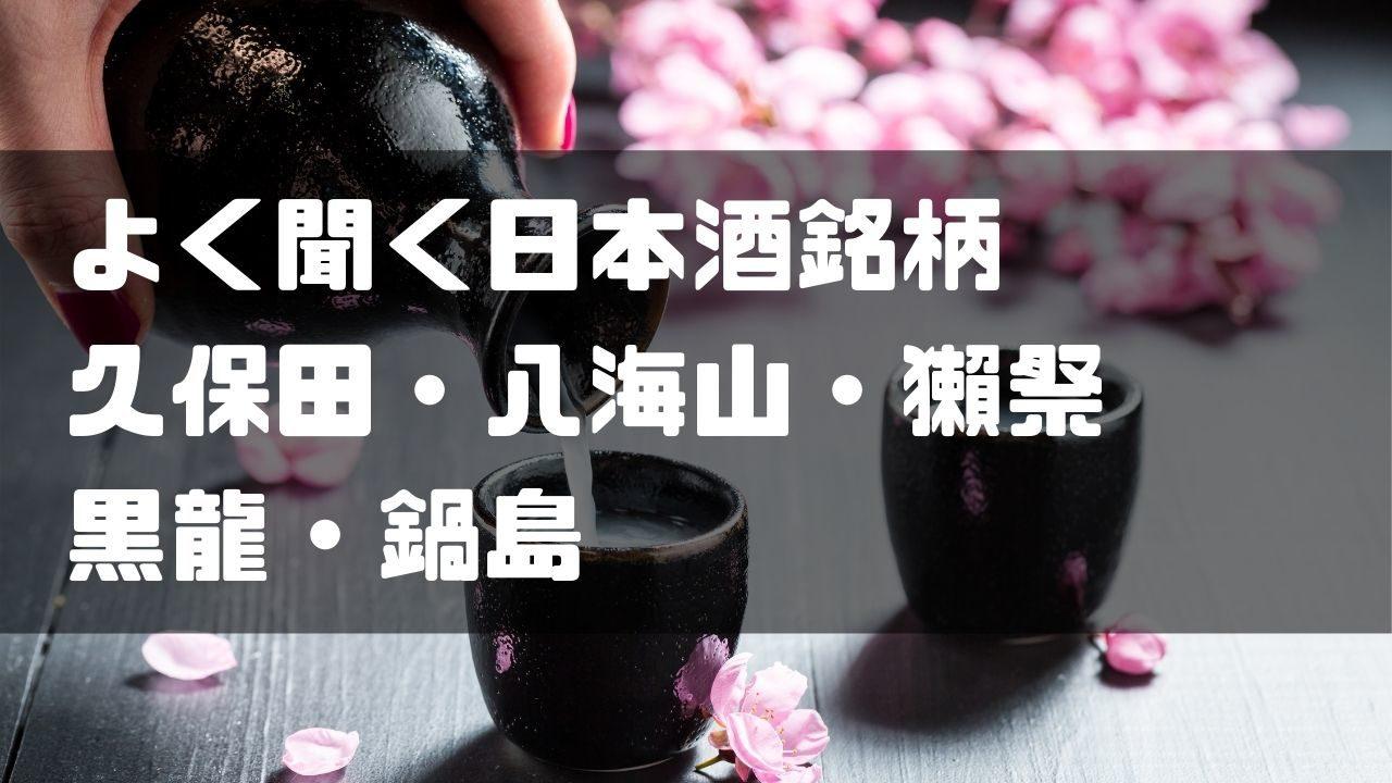 日本酒有名銘柄を見てみよう!久保田・八海山・獺祭・黒龍・鍋島のアイキャッチ画像