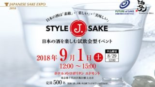 日本酒イベント_StyleJSake