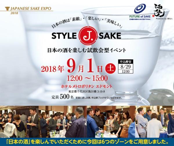 日本酒イベント_StyleJSake概要