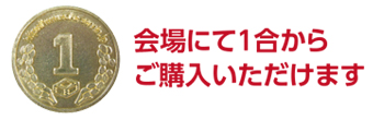 日本酒イベント_コイン
