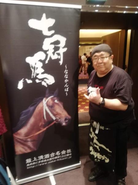 七冠馬の社長さんの写真