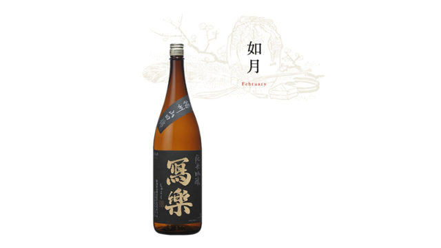 冩樂(写楽) 純米吟醸 播州山田錦 生酒