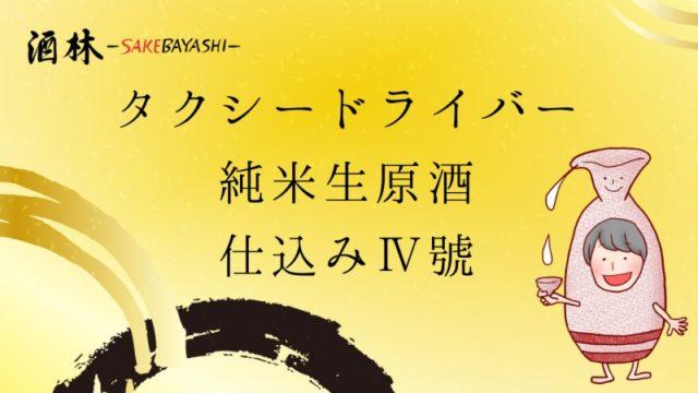 タクシードライバー純米生原酒仕込みⅣ號の画像