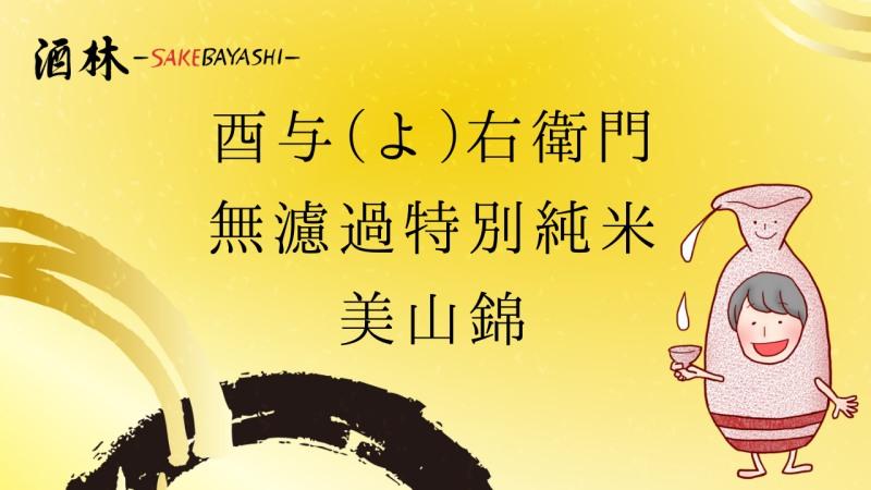 酉与(よ)右衛門無濾過特別純米美山錦の画像