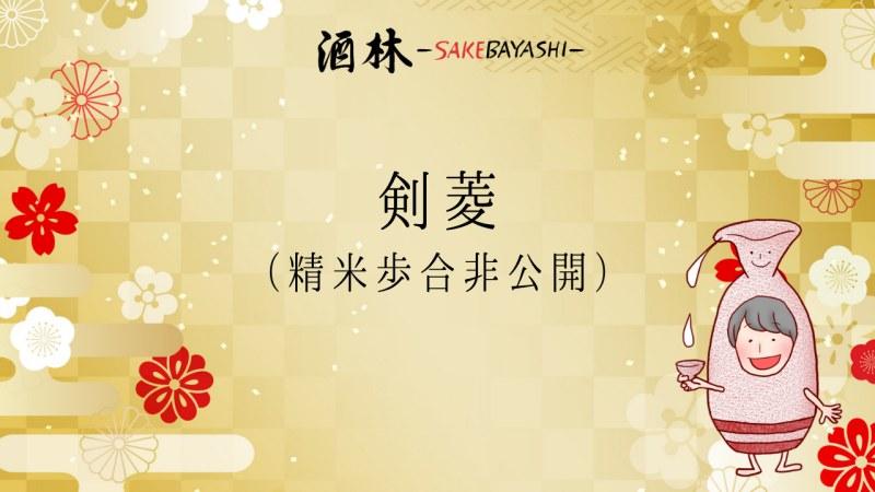 兵庫県の日本酒剣菱は精米歩合非公開の画像