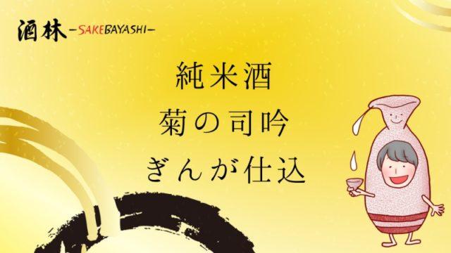 岩手県の日本酒純米酒菊の司吟ぎんが仕込の画像