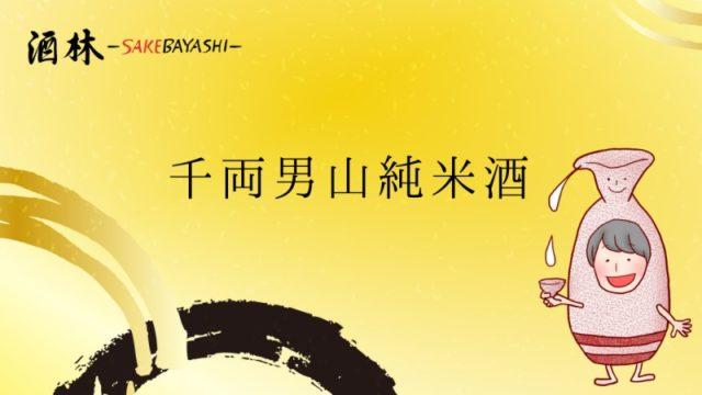 千両男山純米酒の画像