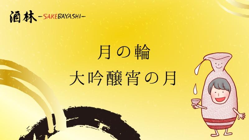 岩手県の日本酒月の輪大吟醸宵の月の画像