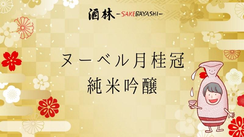 京都府の日本酒ヌーベル月桂冠純米吟醸の画像