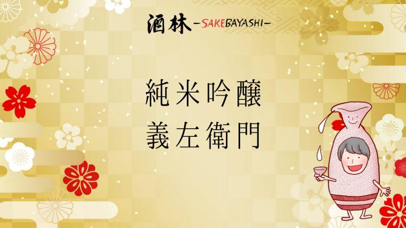 三重県の日本酒純米吟醸 義左衛門の画像