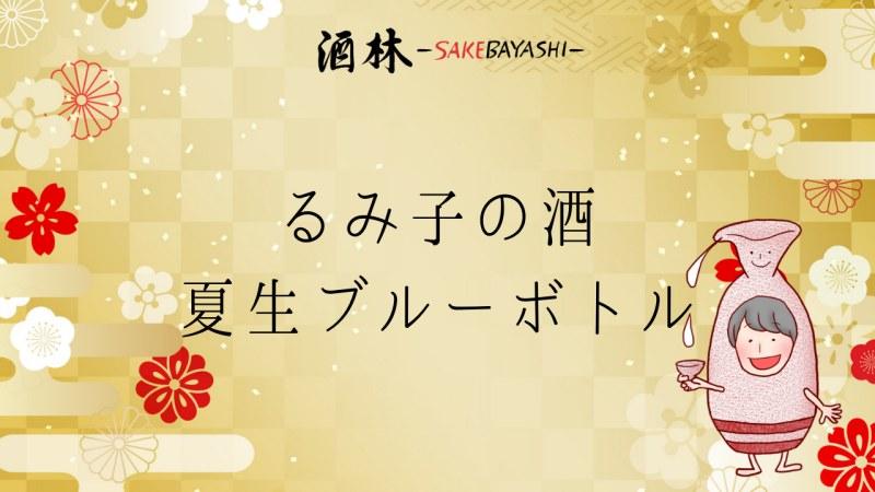 三重県の日本酒るみ子の酒夏生ブルーボトルの画像