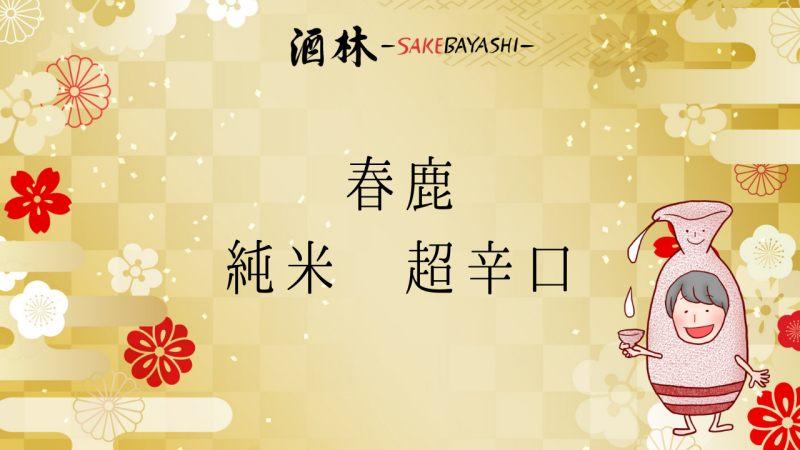 奈良県の日本酒春鹿 純米 超辛口の画像