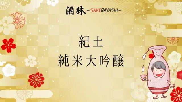 和歌山県の日本酒紀土純米大吟醸の画像