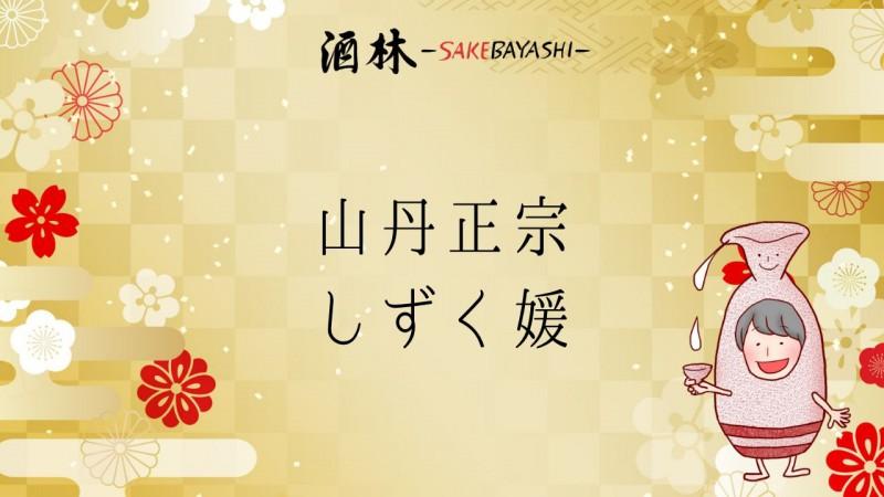 愛媛県の日本酒山丹正宗しずく媛の画像