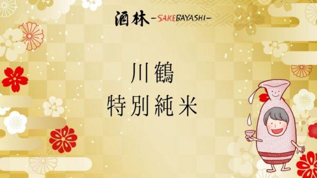 香川県川鶴特別純米の画像