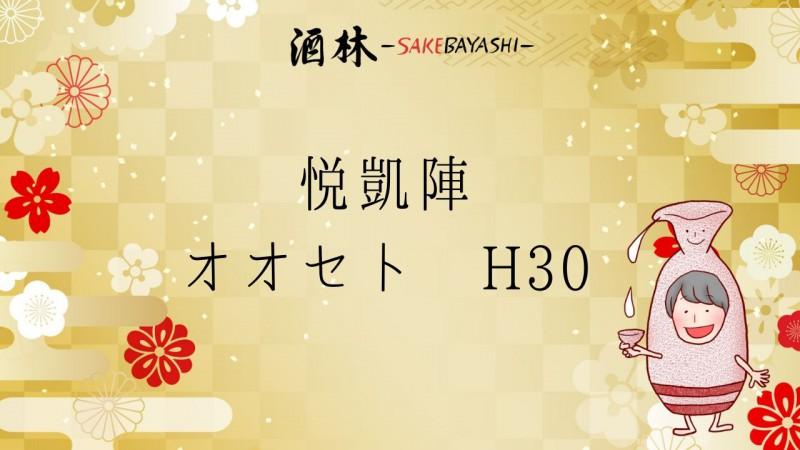 香川県の日本酒悦凱陣オオセトの画像