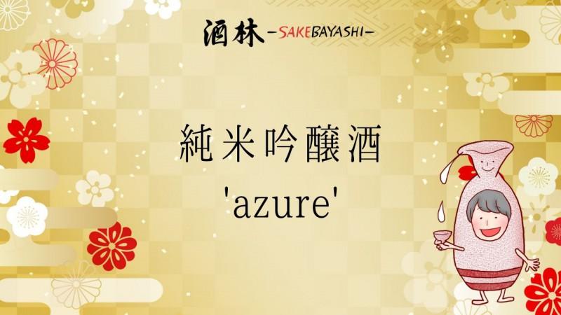 高知県純米吟醸酒azureの画像