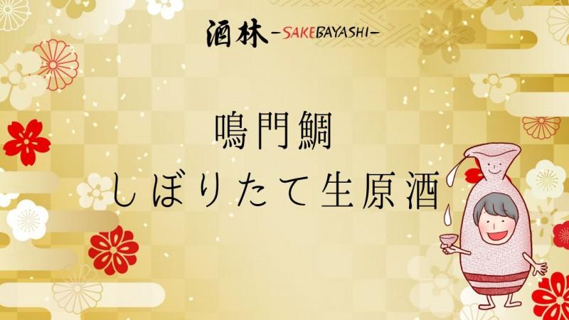 高知県の日本酒鳴門鯛しぼりたて生原酒の画像