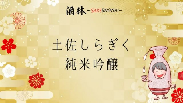 高知県土佐しらぎく純米吟醸の画像