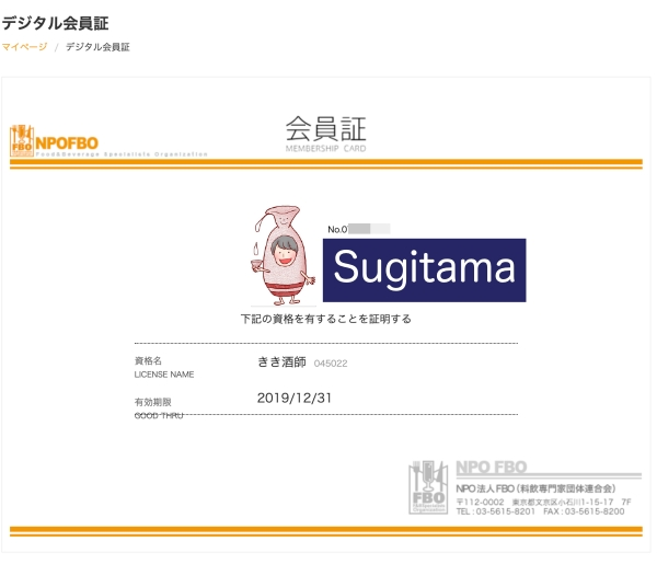 Sugitamaの唎酒師の認定証の画像