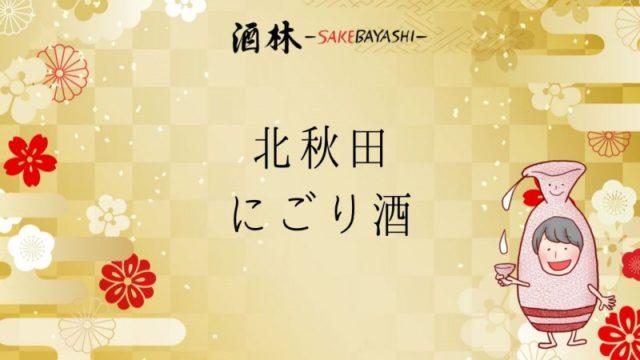 全国の日本酒銘柄紹介!北秋田 にごり酒【秋田県】の画像