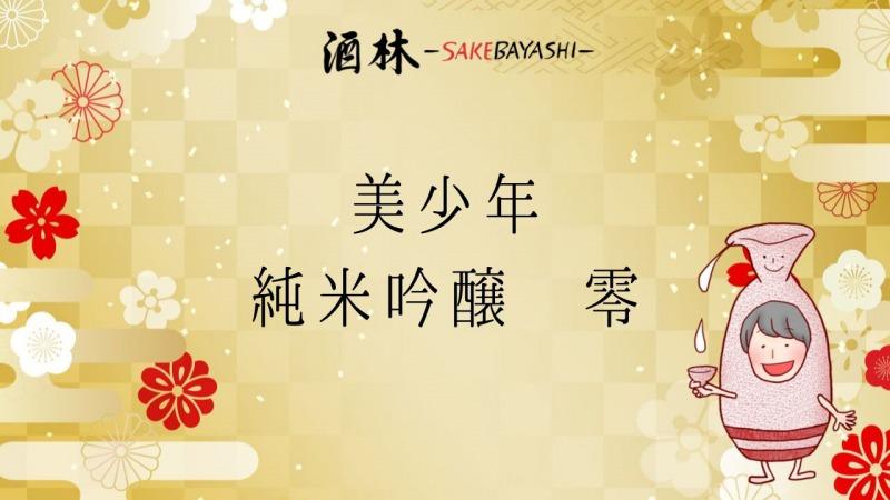 全国の日本酒銘柄紹介!美少年純米吟醸零【熊本県】の画像