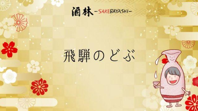 全国の日本酒銘柄紹介!飛騨のどぶ【岐阜県】の画像