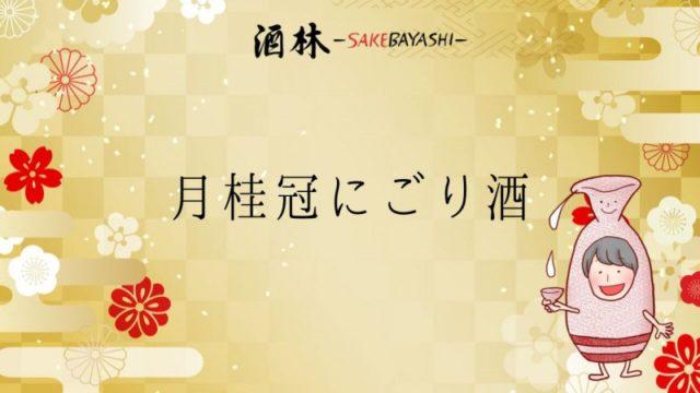 全国の日本酒銘柄紹介!月桂冠にごり酒【京都府】の画像