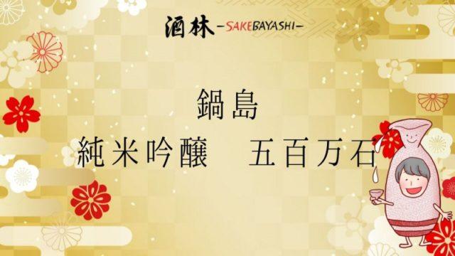 全国の日本酒銘柄紹介!鍋島 純米吟醸 五百万石【佐賀県】の画像
