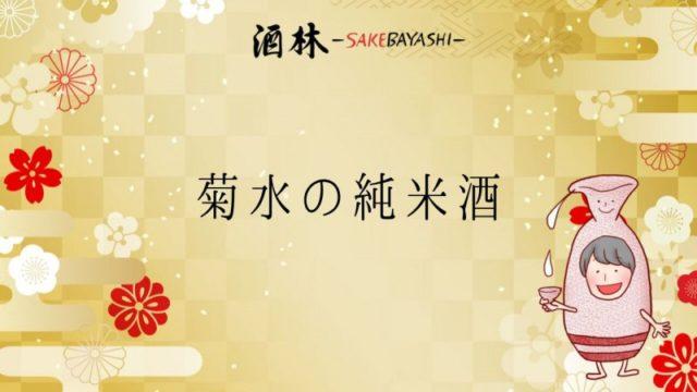 全国の日本酒銘柄紹介!菊水の純米酒【新潟県】の画像