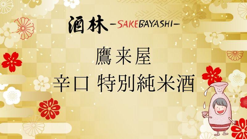 全国の日本酒銘柄紹介!鷹来屋 辛口 特別純米酒【大分県】の画像