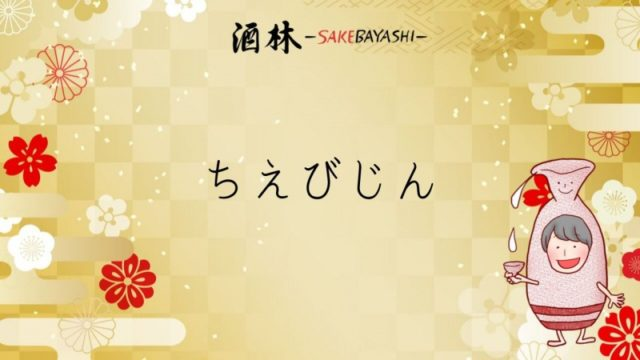 全国の日本酒銘柄紹介!ちえびじん【大分県】の画像