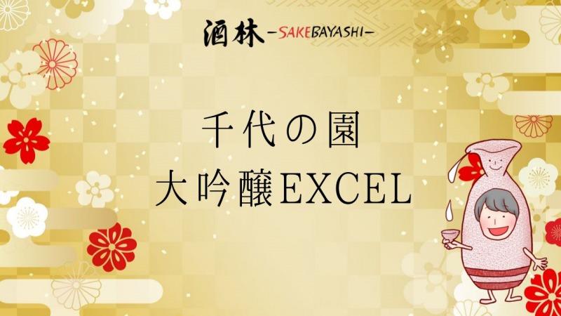 全国の日本酒銘柄紹介!千代の園 大吟醸EXCEL【熊本県】の画像