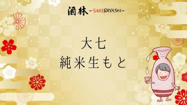 全国の日本酒銘柄紹介!大七 純米生もと【福島県】の画像