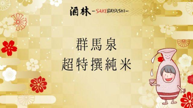 全国の日本酒銘柄紹介!群馬泉 超特撰純米【群馬県】の画像