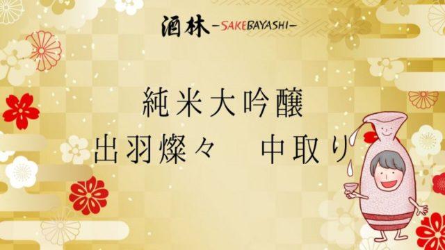 全国の日本酒銘柄紹介!純米大吟醸 出羽燦々 中取り【三重県】の画像