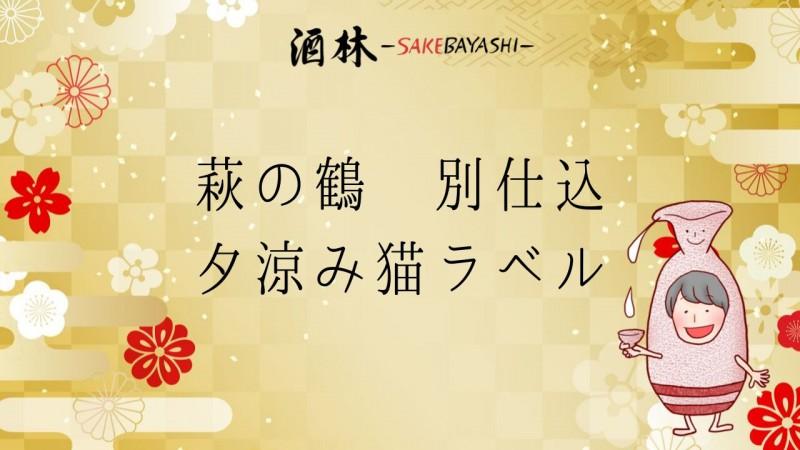 全国の日本酒銘柄紹介!萩の鶴 別仕込 夕涼み猫ラベル【宮城県】の画像