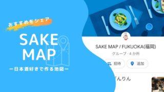 """みんなで作る""""SAKE MAP""""!全国各地の日本酒のお店をシェアの画像"""