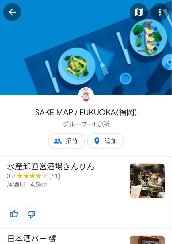 sakemapで日本酒のおすすめのお店リストが見れるの画像
